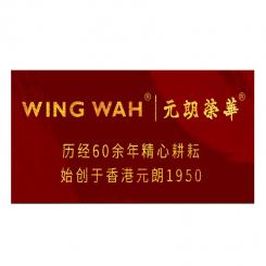 香港元朗荣华月饼