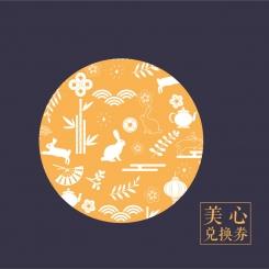 248型-金装彩月美心礼品册