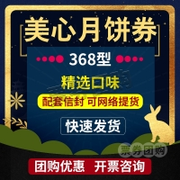 香港美心精选口味月饼券