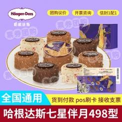 哈根达斯七星伴月冰淇淋月饼券