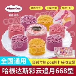 哈根达斯彩云追月冰淇淋月饼券