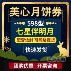 香港美心七星伴明月月饼券