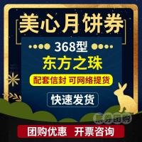 香港美心东方之珠月饼券