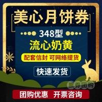 香港美心流心奶黄月饼券