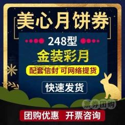 香港美心月饼金装彩月月饼券