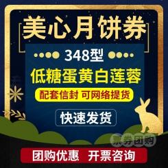 香港美心低糖白莲蓉月饼券