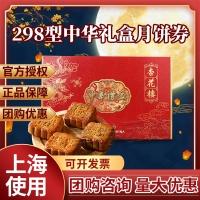 杏花楼中华礼盒月饼券