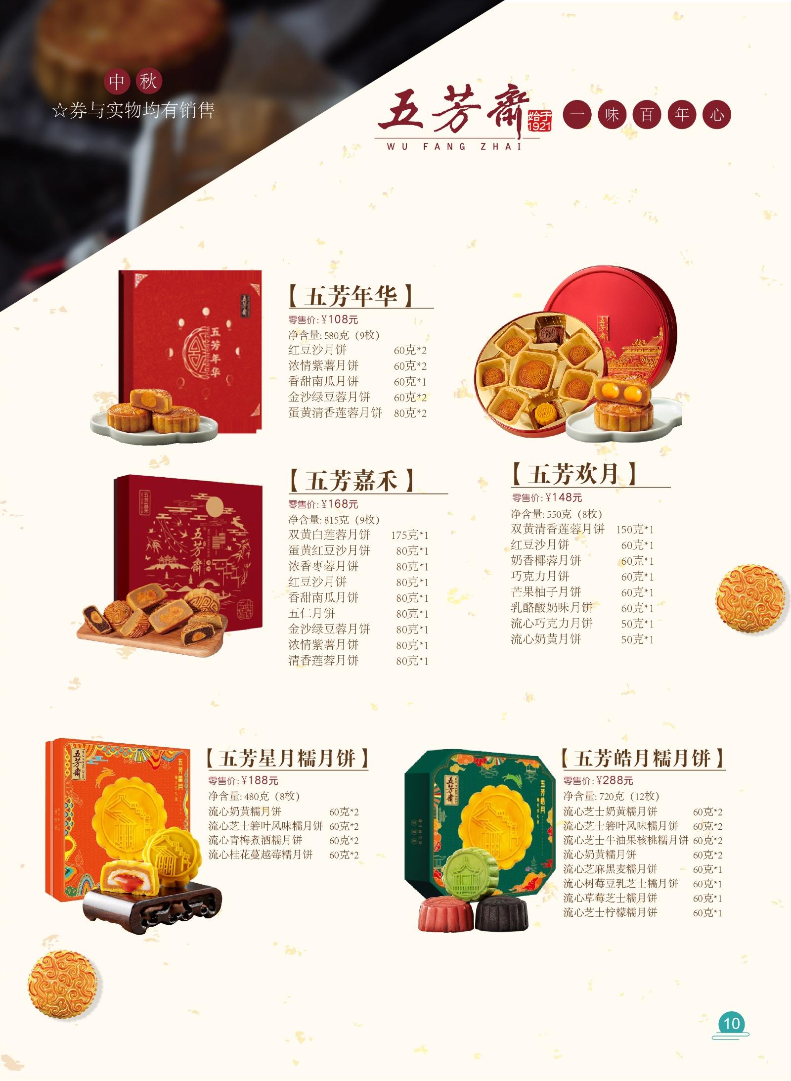 五芳斋月饼 (1)